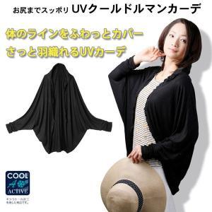 送料無料 UVクールドルマンカーデ 紫外線 カーデガン 上着 羽織 カーディガン UVカット|selene