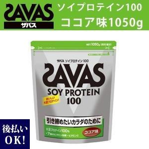 明治 ザバス ソイプロテイン100 ココア味 1050g (約50食分/1050g)ザバス(SAVAS) selene