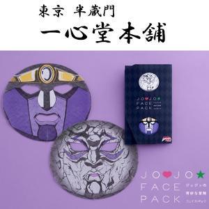 一心堂本舗 ジョジョの奇妙な冒険フェイスパック 石仮面 スタープラチナ 各1枚入り 合計2枚セット 東京 半蔵門 4枚までネコポス選択したら送料無料|selene