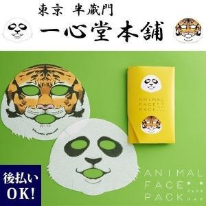 一心堂本舗 動物フェイスパック ジャイアントパンダ スマトラトラ 各1枚入り 合計2枚セット 東京 半蔵門 フェイスマスク 4枚までネコポス選択したら送料無料|selene