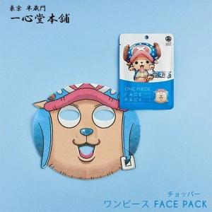 一心堂本舗 ワンピース フェイスパック チョッパー フェイスパック 1枚入り ONE PIECE 東京 半蔵門 美容マスク 4枚までネコポス選択したら送料無料|selene