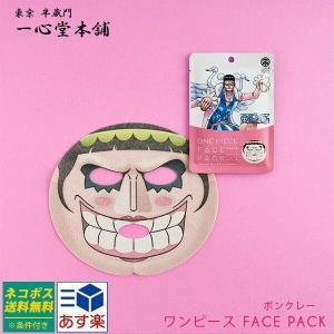 一心堂本舗 ワンピース フェイスパック ボンクレー フェイスパック 1枚入り ONE PIECE 東京 半蔵門 美容マスク 4枚までネコポス選択したら送料無料|selene