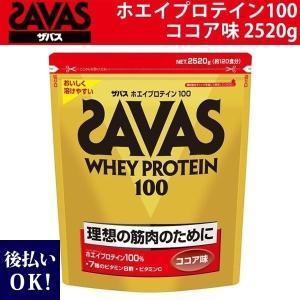 ザバス ホエイプロテイン100 ココア味■2520g(約120食分) selene