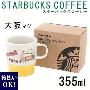 2019年 starbucks スターバックス (地域限定) ご当地マグ 大阪マグカップ ■355ml|selene