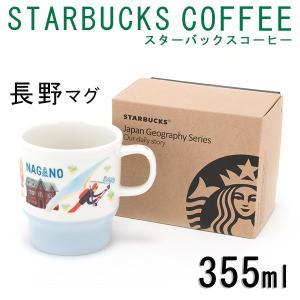 2019年 starbucks スターバックス (地域限定) ご当地マグ 長野マグカップ ■355ml|selene