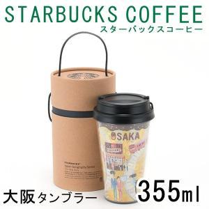 2019年 starbucks スターバックス (地域限定) ご当地マグ 大阪タンブラー ■355ml|selene
