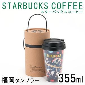 2019年 starbucks スターバックス (地域限定) ご当地マグ 福岡タンブラー ■355ml|selene