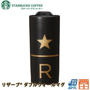 海外限定 Starbucks スターバックス リザーブ ダブルウォールマグ ブラック 296ml|selene