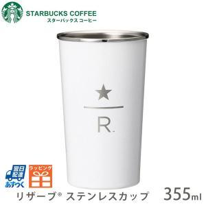 海外限定 Starbucks スターバックス リザーブ ステンレスカップ ホワイト 355ml|selene