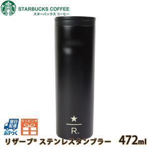 海外限定 Starbucks スターバックス リザーブ ステンレスタンブラー ブラック 473ml|selene