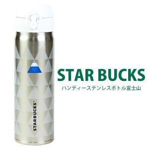 Starbucks スターバックス タンブラー スタバ 限定 富士山 ハンディステンレスボトル 500ml 正規品|selene
