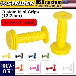 STRIDER ストライダー キッズ用ランニングバイク カスタムパーツ ハンドルバー・カラーグリップ 同色2個セット 12.7mm|selene