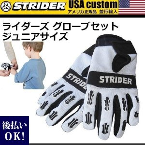 STRIDER ストライダー キッズ用ランニングバイク メンズ レディース カスタムパーツ ライダーズ グローブセット ジュニアサイズ(4歳〜6歳) 正規品/通販/|selene