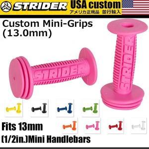 STRIDER ストライダー キッズ用ランニングバイク カスタムパーツ Custom Mini-Grips (13.0mm)【ソフトタイプ:柔らかめ】|selene