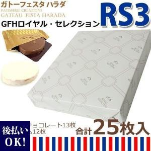 送料無料 紙袋付 ガトーフェスタハラダ グーテ・デ・ロワ G...