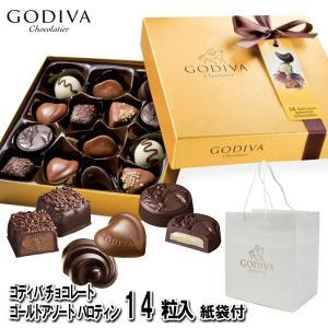 ゴディバ チョコレート GODIVA ゴールドバロティン 14粒 #FG72810 ギフト プレゼン...