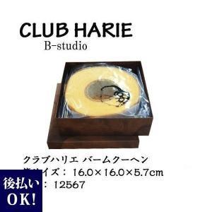 【11/1までクール便必須商品】 紙袋付 クラブハリエ バームクーヘン 約240g たねや 品番12567 ギフト プレゼント 御中元|selene