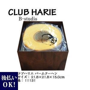 【11/1までクール便必須商品】 紙袋付 クラブハリエ バームクーヘン 約2kg たねや 品番11131 ギフト プレゼント 御中元|selene