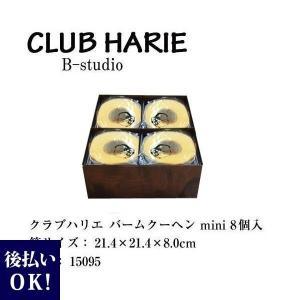 【11/1までクール便必須商品】 紙袋付 クラブハリエ バウムクーヘン mini 8個入 たねや 品番15095 ギフト プレゼント 御中元|selene