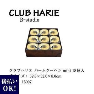 【11/1までクール便必須商品】 紙袋付 クラブハリエ バウムクーヘン mini 18個入 たねや 品番15097 ギフト プレゼント 御中元|selene