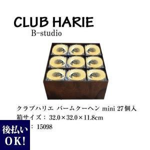 【11/1までクール便必須商品】 紙袋付 クラブハリエ バウムクーヘン mini 27個入 たねや 品番15098 ギフト プレゼント 御中元|selene
