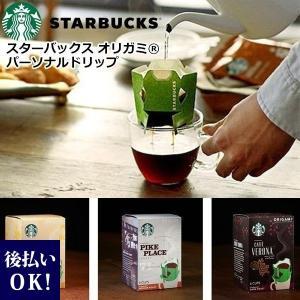 スターバックス オリガミ パーソナルドリップ コーヒー STARBUCKS スタバ 選べる3種類|selene