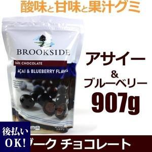 ブルックサイド ダークチョコレート アサイー&ブルーベリー 907g BROOKSIDE Dark Chocolate Acai Blueberry #563821|selene