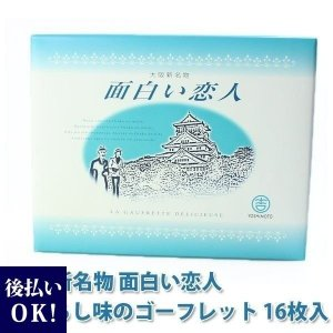 大阪新名物 面白い恋人 みたらし味のゴーフレット 16枚入 お土産 父の日 プレゼント|selene