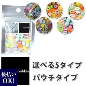 2袋までネコポス選択したら送料無料 papabubble パパブブレ キャンディー パウチ ギフト プレゼント 御中元|selene