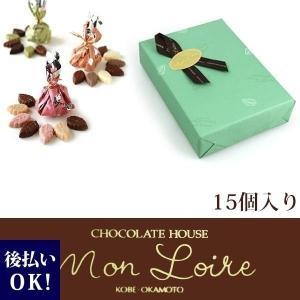 モンロワール リーフメモリー ギフトボックス 15個入り 化粧箱 チョコレート|selene