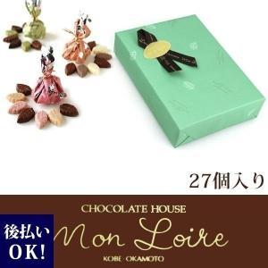 モンロワール リーフメモリー ギフトボックス 27個入り 化粧箱 チョコレート|selene