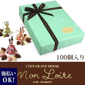 モンロワール リーフメモリー ギフトボックス 100個入り 化粧箱 チョコレート|selene