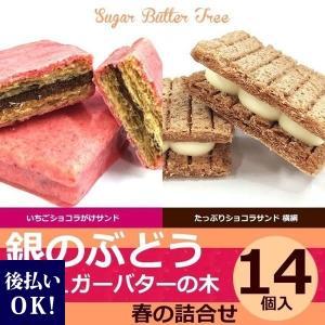 季節限定 阪急限定 シュガーバターの木 阪急限定 春の詰合せ■14個入(A2577)|selene