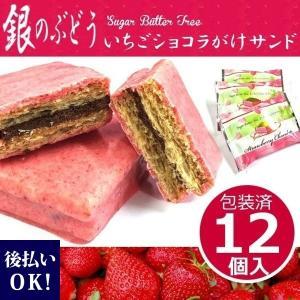 季節限定 銀のぶどう シュガーバターの木 ■いちごショコラがけサンド■12個入 お祝い ギフト|selene