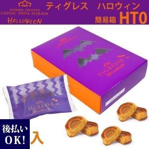 ハロウィン限定 ガトーフェスタハラダ ティグレス ハロウィン 簡易箱 HT0(内容量:3個)紙袋付 王様のおやつ 詰め合わせ スイーツ お菓子 お祝い ギフト|selene