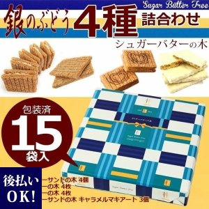 送料無料|あすつく|銀のぶどう シュガーバターの木 4種詰合せ 16袋入 SS-B2 紙袋付き お中元 ギフト