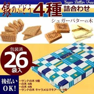 送料無料|あすつく|銀のぶどう シュガーバターの木 4種詰合せ 25袋入 SB-C0 紙袋付き|selene