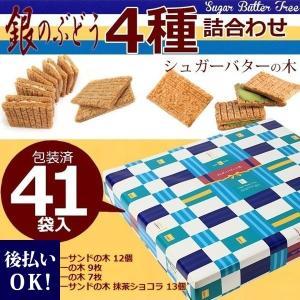 送料無料|あすつく|銀のぶどう シュガーバターの木 4種詰合せ 38袋入 HS-D0 紙袋付き|selene