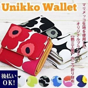 あすつく 送料無料  財布 二つ折り財布 レディース マリメッコ marimekko生地使用 オリジナル がま口財布 ウニッコ UNIKKO 花柄|selene