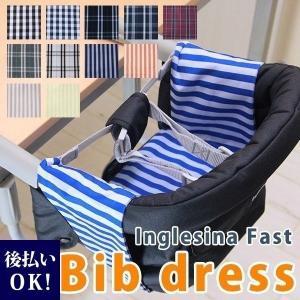 限定カラー イングリッシーナ ファスト ビブドレス カバー キッズ テーブルチェア 食事 bib dress Inglesina fast ネコポス送料無料|selene