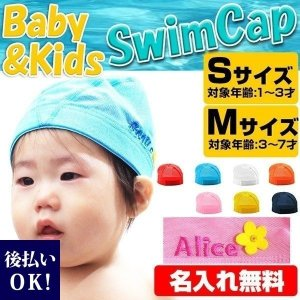 スイムキャップ スイミングキャップ キッズ ベビー ジュニア 赤ちゃん メッシュキャップ 子供用 かわいい 男の子 女の子 子供用 シンプル ギフト プレゼント|selene