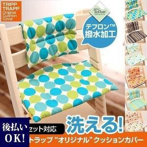 あすつく 送料無料 ストッケ トリップトラップ用 クッション カバー アクセサリー テフロン加工 撥水 STOKKE TRIPP TRAPP ベビー チェア 子供椅子 食事椅子 北欧|selene