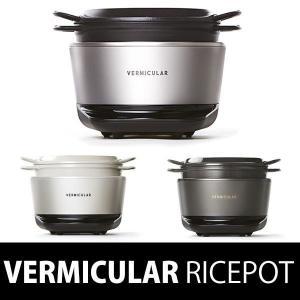 あすつく バーミキュラ VERMICULAR ライスポット 炊飯器 IH調理器 ポット 鋳物ホーロー鍋 ポットヒーター IH調理器 セット 5合炊き RP23A-SV|selene