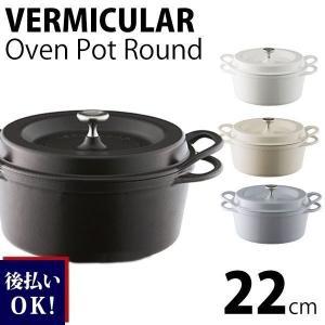 バーミュキュラ 鍋 両手鍋 VERMICULAR IH調理器 オーブンポットラウンド 22cm 直火 IHクッキングヒーター対応 selene