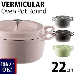 バーミュキュラ 鍋 両手鍋 VERMICULAR IH調理器 オーブンポットラウンド 22cm パール 直火 IHクッキングヒーター対応 selene