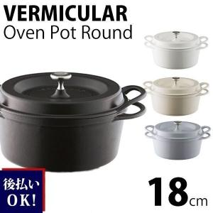 バーミュキュラ 鍋 両手鍋 VERMICULAR IH調理器 オーブンポットラウンド 18cm 直火 IHクッキングヒーター対応 selene