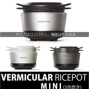 バーミキュラ VERMICULAR ライスポットミニ mini MINI レシピブック付き|selene