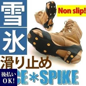 靴 靴底 滑り止め アイス スパイク LS 雪 氷 selene