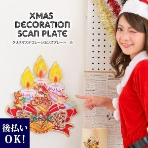 1枚まで ネコポスPixyPartyy Xmas クリスマスデコレーションスプレート 小|selene