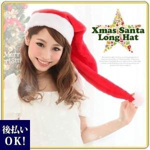 ネコポス送料無料 サンタ コスプレ ふんわりサンタロング帽子|selene
